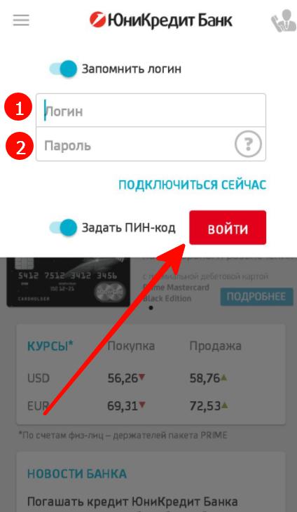 Вход в мобильное приложение Mobile.Unicredit