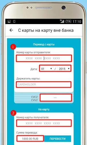 Перевод с карты на карту в мобильном приложении