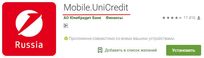 Скачать приложение Mobile.UniCredit на телефон