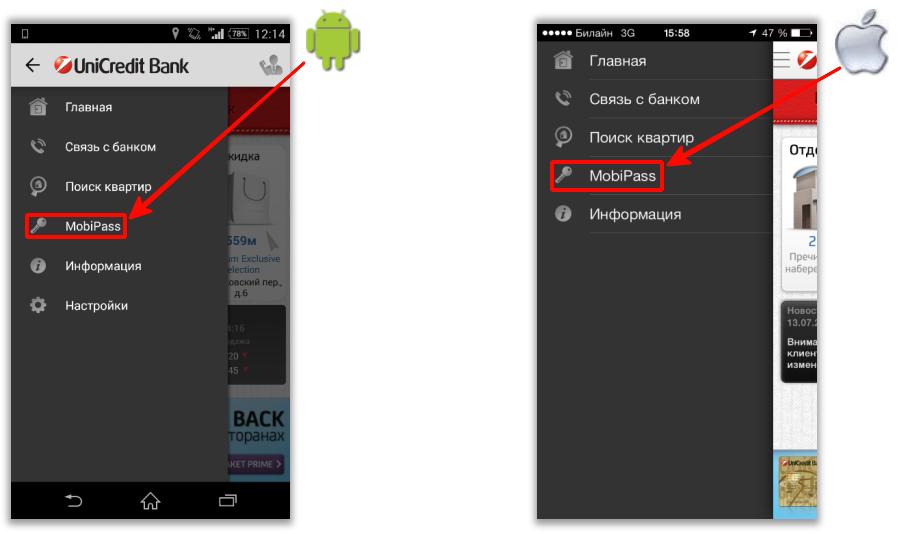Запустить MobiPass на IOS или Android