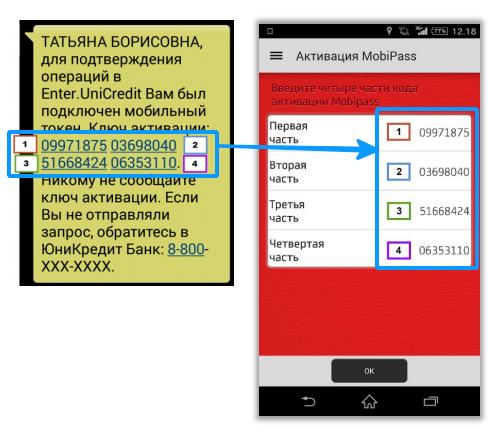 Ввод пароля из смс для активации MobiPass